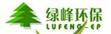 东莞绿峰机电工程有限公司