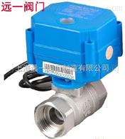 微型不銹鋼電動球閥
