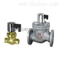 ZCZ(ZCZP)蒸汽电磁阀系列