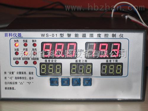 ws-01智能温湿度控制仪生产厂家制造公司