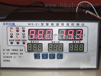 WS-01智能溫濕度控製儀生產廠家製造公司