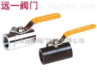 Q11F-25C/40C/P/R液化氣螺紋球閥Q11F-25/40P/R上海液化氣球閥價格