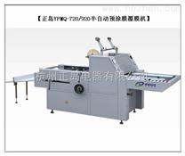 锦州复膜机生产厂家,全自动复膜机批发