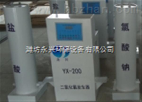 黑龙江YX-500二氧化氯发生器免费设计方案