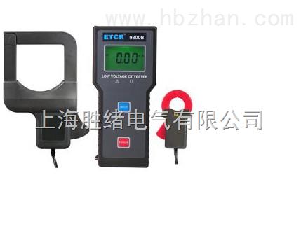 互感器电流变比测试仪ETCR9300B