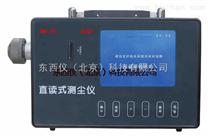 廠家直銷煤安專用粉塵濃度儀