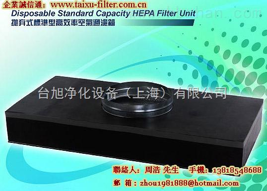 上海抛弃式空气过滤器(HEPA,BOX),室内可更换式高效空气过滤箱