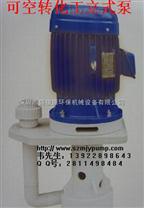 空转槽内酸碱高压立式泵