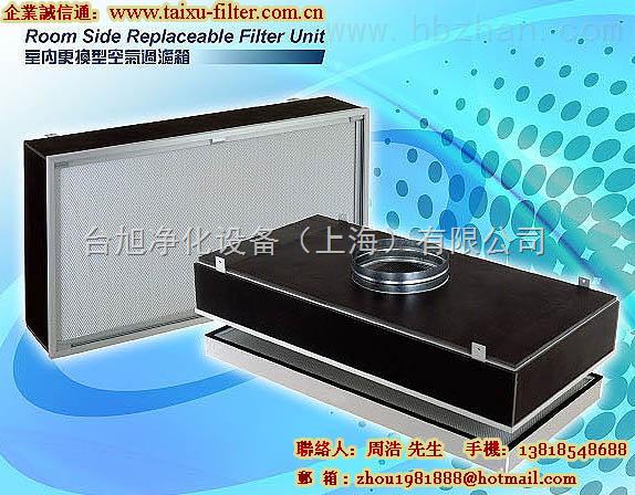 室内高效可更换式过滤器,上海可更换过滤器,江苏可更换过滤器