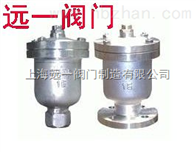 上海不锈钢排气阀 不锈钢排进气阀P41X-10P/P41X-16P