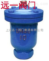 QB1-10单口排氣閥