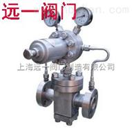 Y43F-40/64/100/160高壓氣體減壓閥
