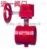 XD381X-10Q/16Q沟槽信号蝶阀