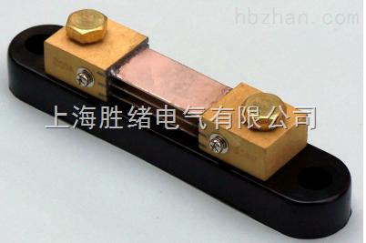 FL2-250A/50mV-75mV分流器