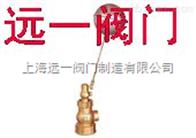 H721X-4T黄铜浮球阀