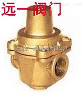 YZ11X-10T/16T薄膜支管式減壓閥