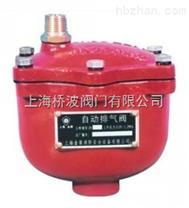 消防排氣閥、消防自動排氣閥、ZSFP消防自動排氣閥
