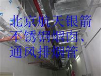 空气净化不锈钢管道
