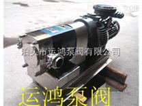 供应运鸿牌不锈钢转子泵,不锈钢凸轮泵厂家直销