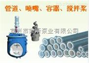 DN25-宙斯耐腐耐磨脱硫管道