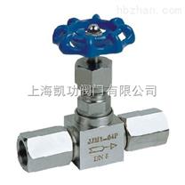 YZ9-8 JJ.M1型压力表截止阀 上海凯功针型阀价格