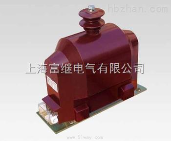 jdzx9-3电压互感器-产品报价-上海富继电气有限公司