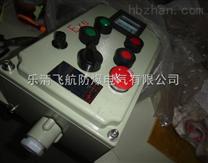 BXK-EX防爆控制箱防爆电气控制箱,乐清飞航防爆箱
