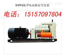 10立方空压机 10立方活塞式空压机