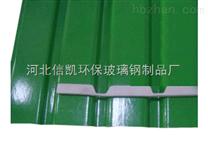 玻璃钢屋顶面板