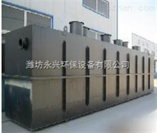 YX-50辽宁医疗污水处理设备 医院污水处理设备