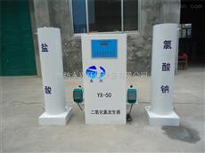 YX-50河北负压型二氧化氯发生器如何保养 维修