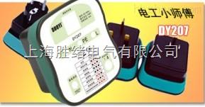 插座安全测试器DY207B