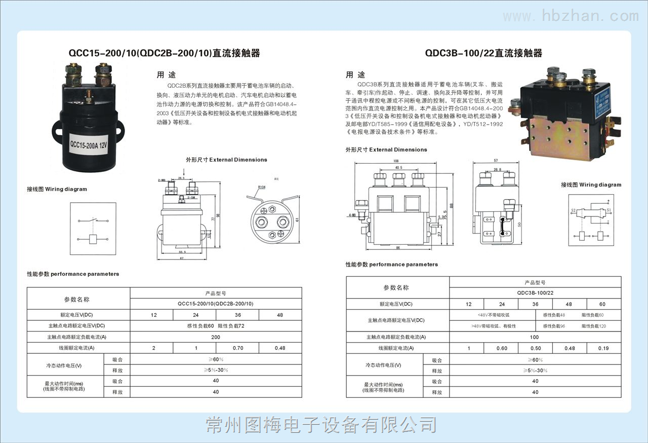 电机启动开关直流接触器/继电器直流接触器