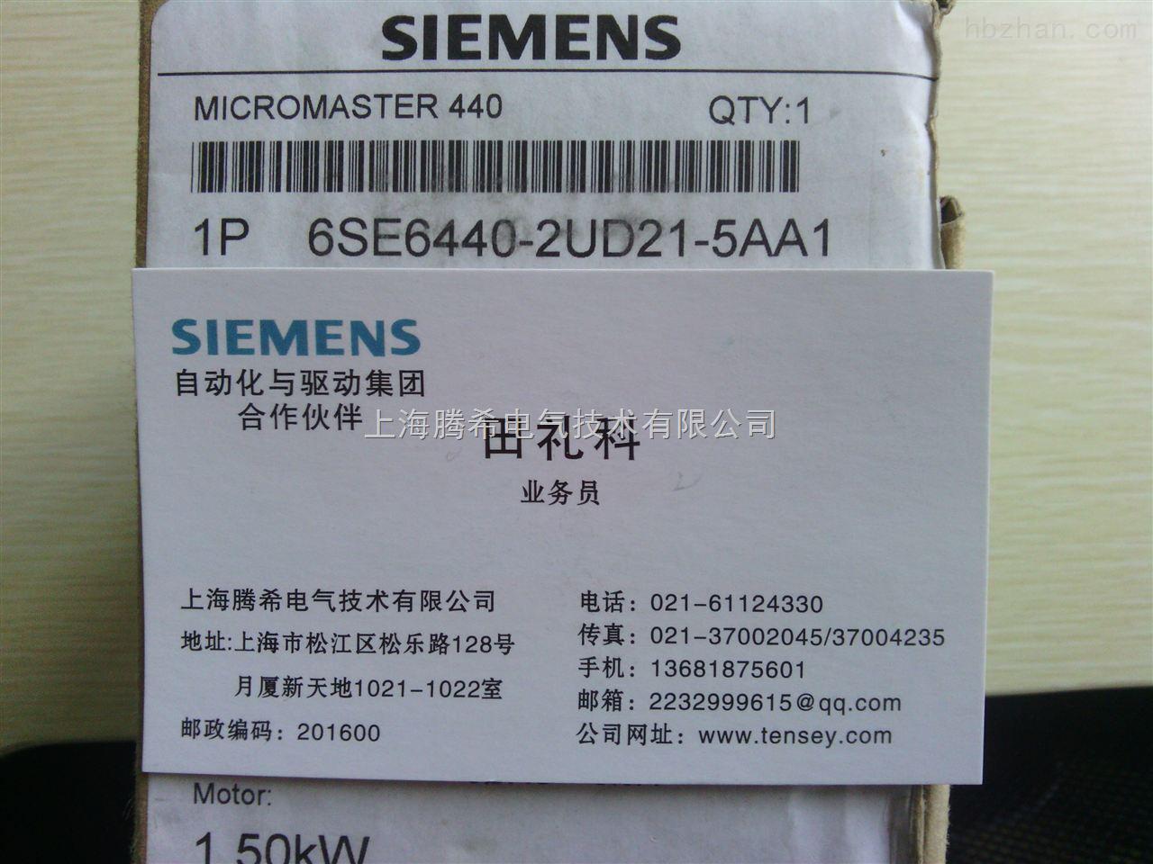 上海西门子变频器6se6440-2ud13-7aa1