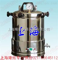 高壓滅菌器,YX280A手提式高壓滅菌器