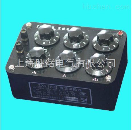 ZX21A旋转式电阻箱价格优惠
