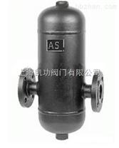 汽水分离器 AS汽水分离器厂家/铸钢/不锈钢AS汽水分离器价格