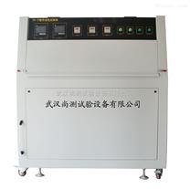 可程式熒光紫外老化試驗箱