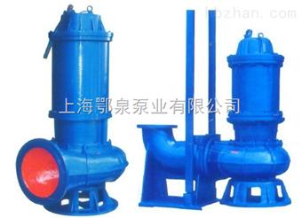 WQ、QW型潜水式无堵塞排污泵