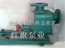红旗高温泵厂供应80CYZ-17离心式自吸油泵