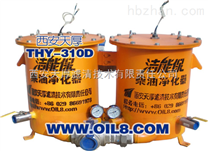 THY-310D优质柴油杂质净化器