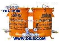 THY-310K*柴油净化器