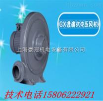 CX-5风机/3.7kw中压鼓风机