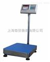 150公斤电子台秤,150kg电子平台秤(台面精美/质量好