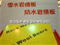 岩棉板-保溫效果好的產品-防火岩棉板-外牆保溫材料