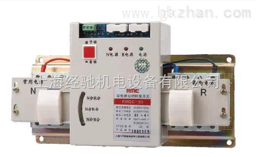 rmqc-63/2p 6a,rmqc-63/2p 10a双电源自动转换开关