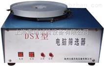 DSX电动筛选器厂家直销价格