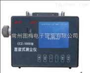 HF-CCZ-1000-直读式粉尘浓度测定仪