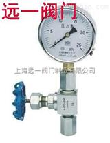 JJM1-40/64/100/160/320P/R压力表针型阀