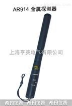 AR914手持式金屬探測器